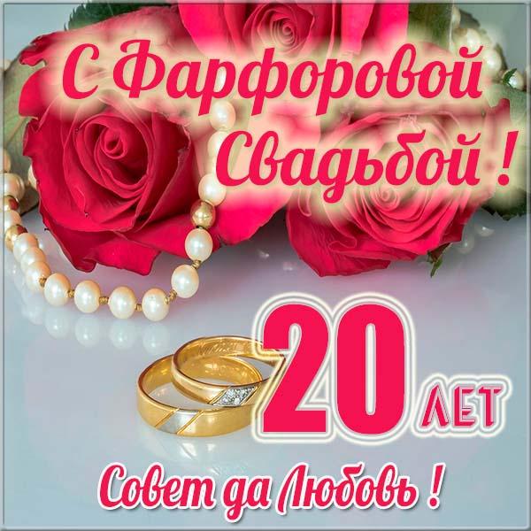 Днем, открытка с 44 годовщиной свадьбы