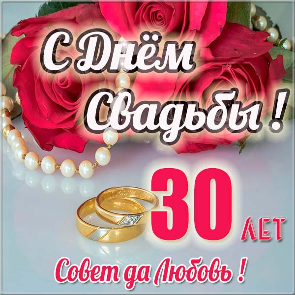 Красивые открытки с юбилеем 30 лет свадьбы