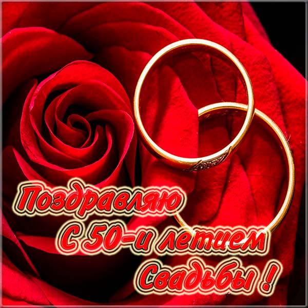 Открытка с годовщиной свадьбы 30