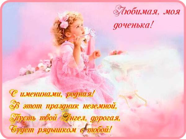 Картинки телефон, открытка с именинами для дочери