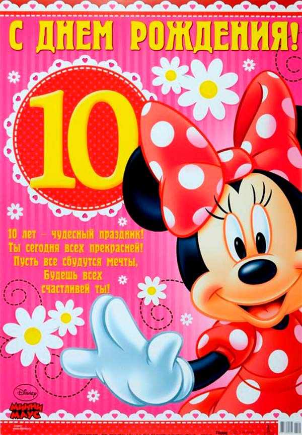 Днем, открытки с днем 10-летия девочке