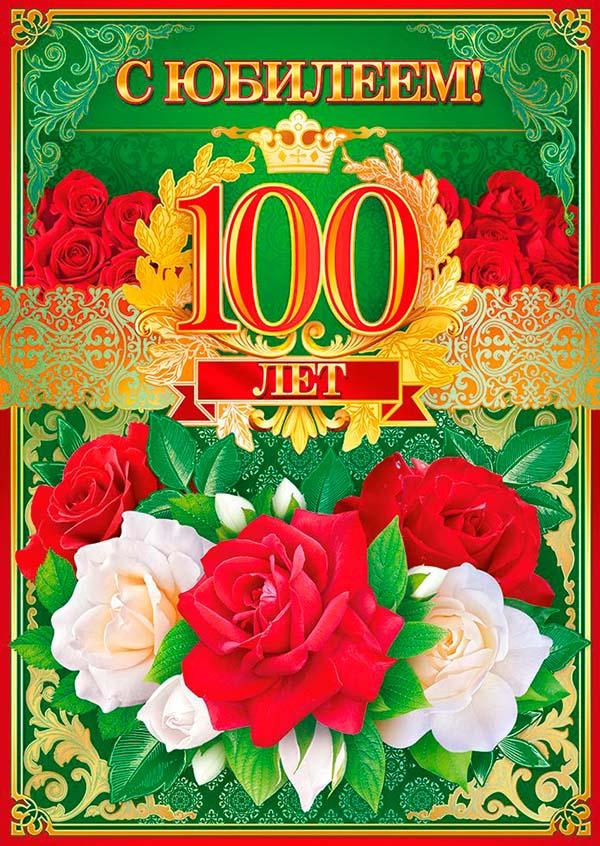 Голубые, поздравление 100 лет открытки