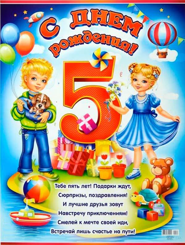 Открытка день рождения мальчика 5 лет, открытка день