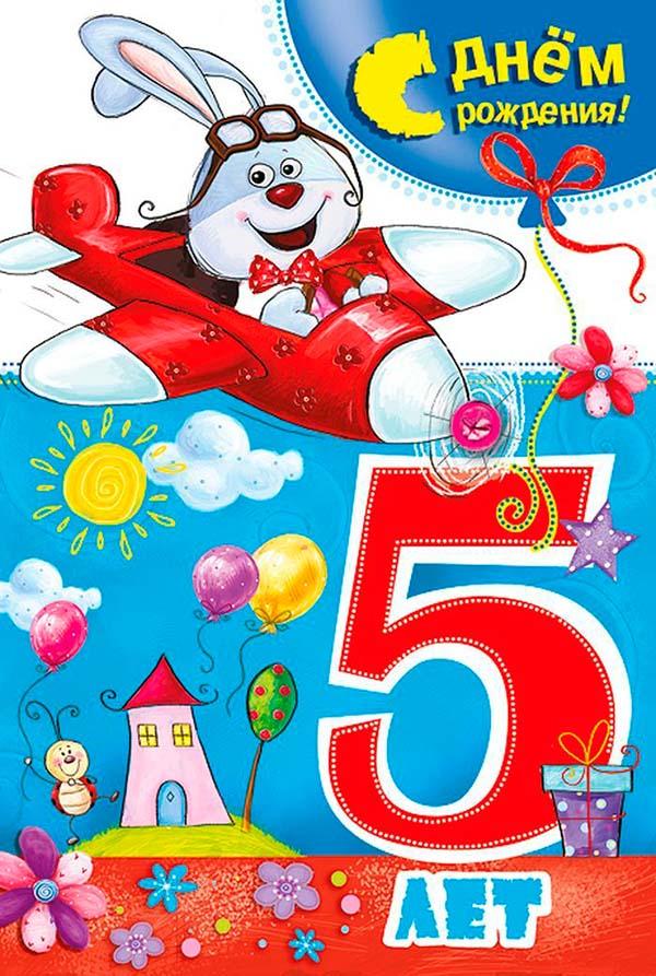 Поздравления 5 лет открытка