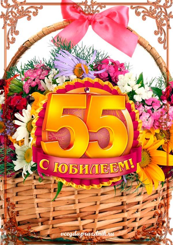 Открытки прикольные поздравления женщине 55 лет