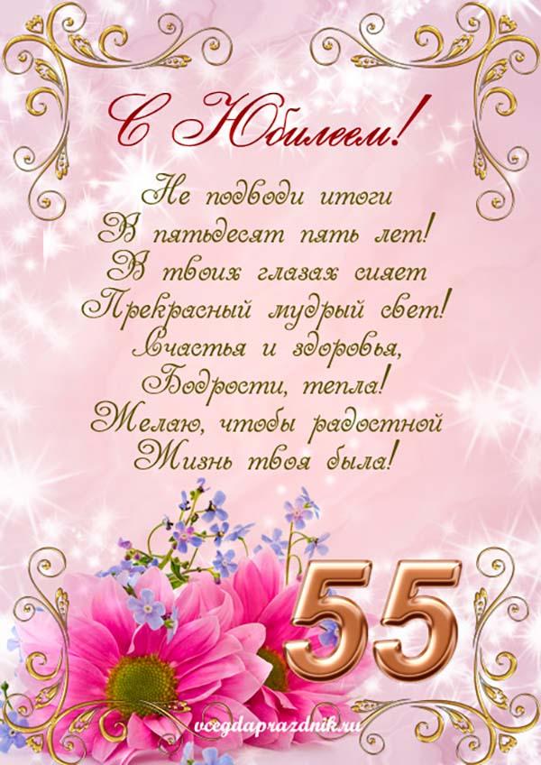 Поздравления на открытку в юбилей 55 лет, глиттером