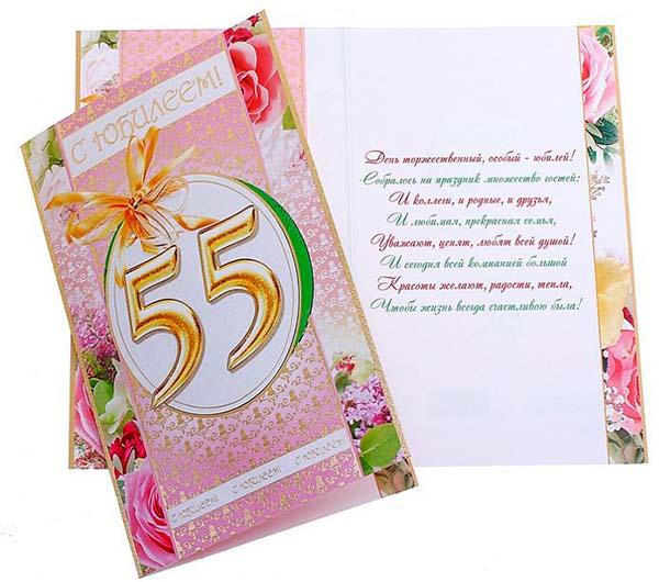 Открытки с юбилеем 55 женщине красивые с текстом на татарском, хорошего осеннего дня