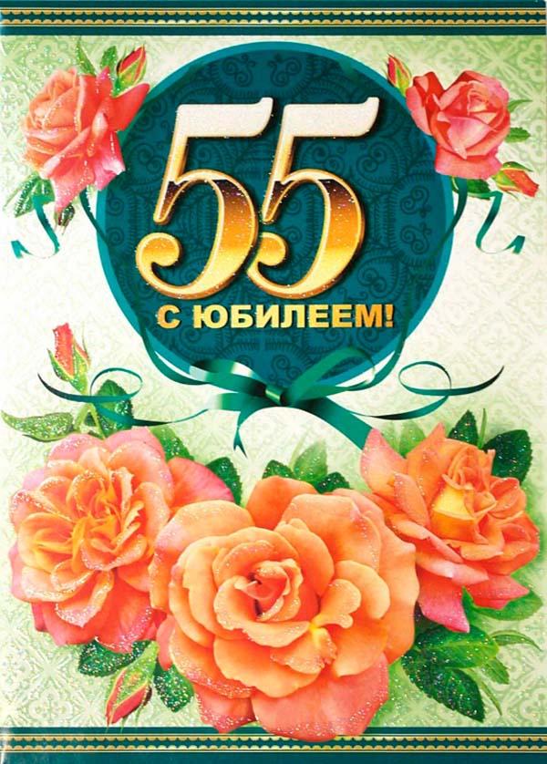 Днем, шаблоны открыток на юбилей 55