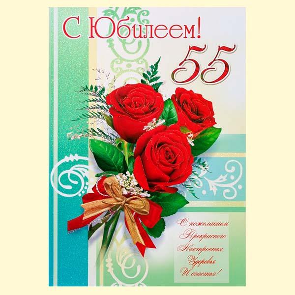 День, открытки с днем рождения женщине красивые 55 летием