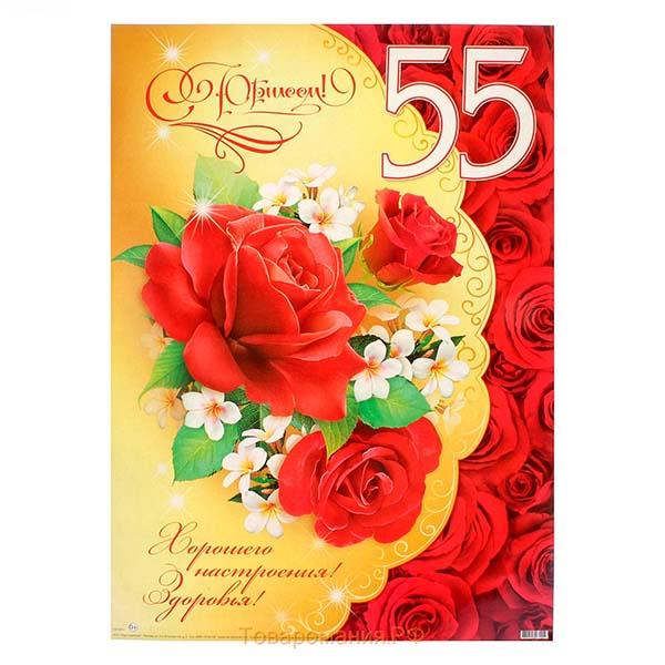 Рамки для открытки юбилей 55 лет женщине, приколами