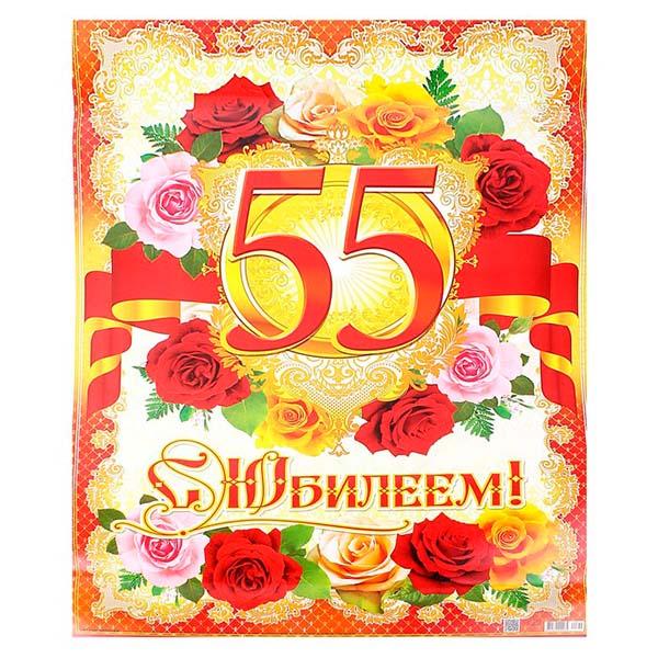 Красивые картинки на 55 лет мужчине, днем рождения девочке