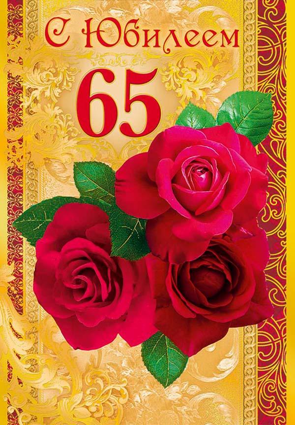 Для, поздравления к юбилею 65 лет женщине на открытках