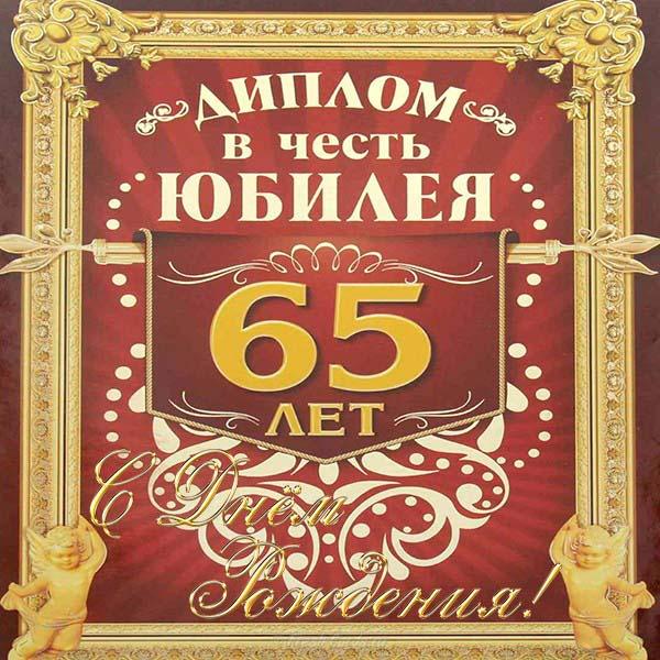 Картинка с днем рождения на 65 лет