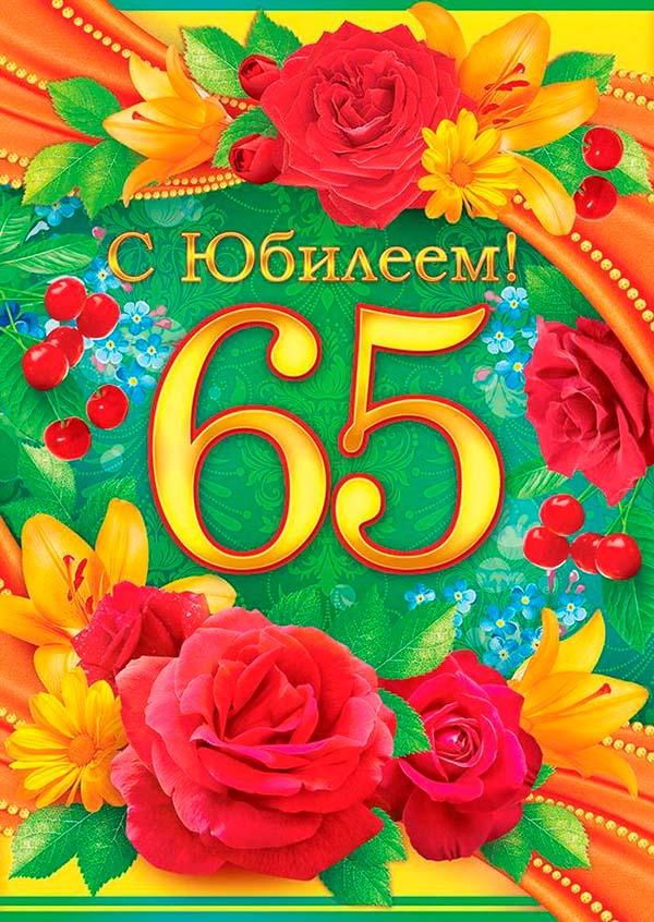 Картинка канал, красивая открытка с юбилеем 65 лет