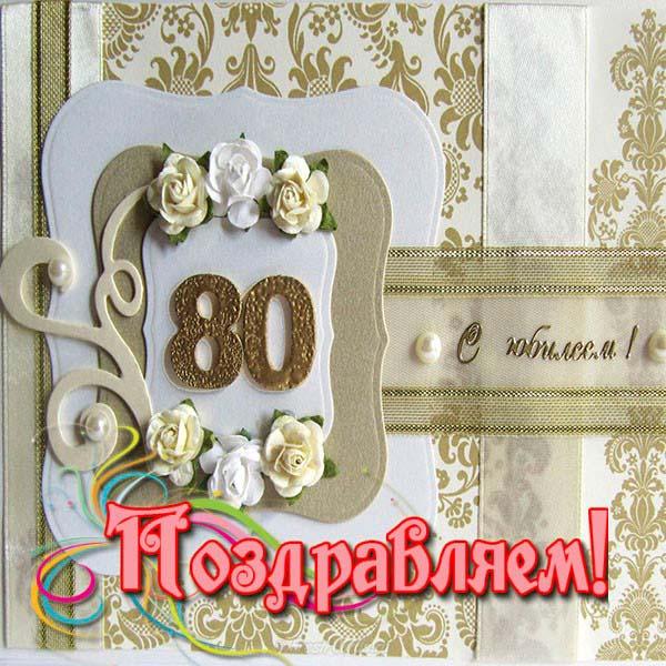 80 лет красивые открытки, всего хорошего завтра