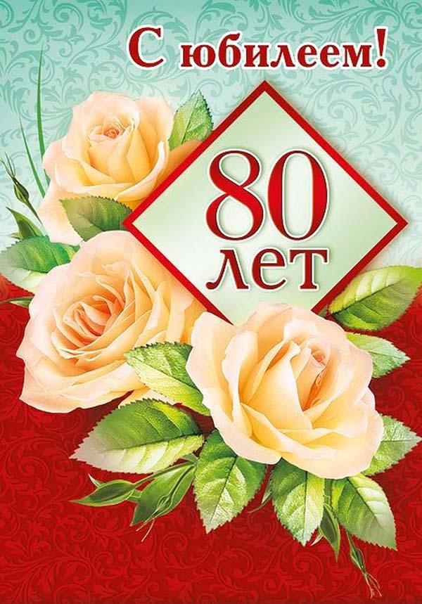 Для, поздравительные открытки юбилей 80 лет