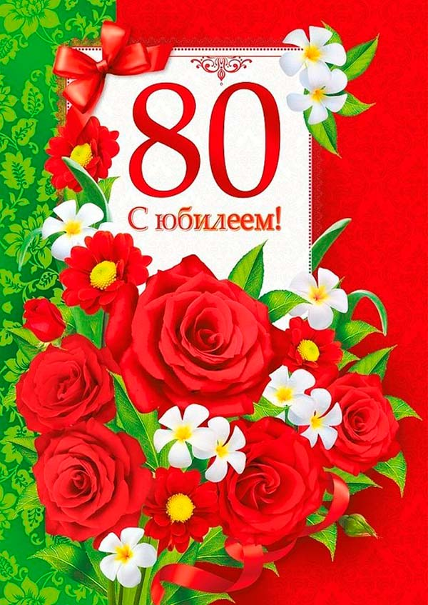 Открытки, открытка к дню рождения 80 лет