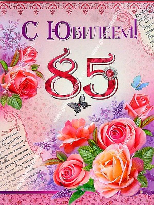 Крестом, красивые открытки с юбилеем мужчине 85 лет