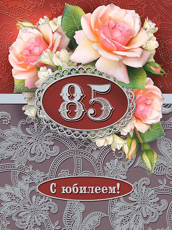 Красивые открытки с юбилеем мужчине 85 лет