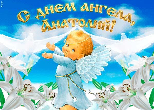 День ангела анатолий открытки