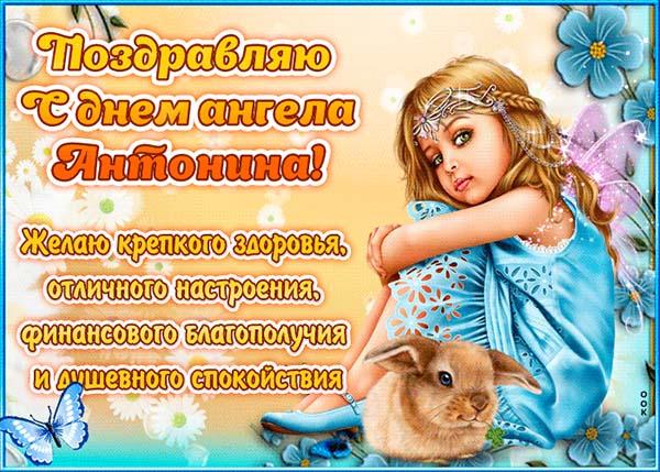 День ангела антонины открытки, открытка ангелом своими