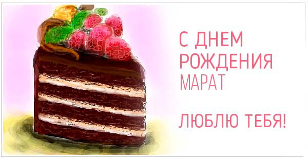 Картинка с днем рождения джульетта