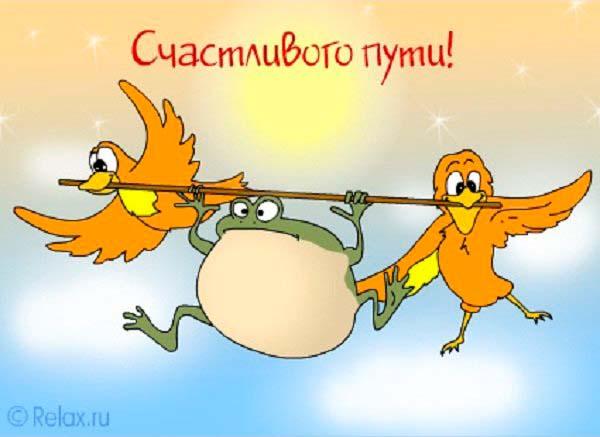 Анимации картинки счастливого пути, отпускникам
