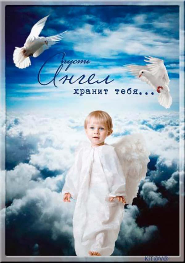 Картинки с надписью пусть ангелы тебя хранят мой сын